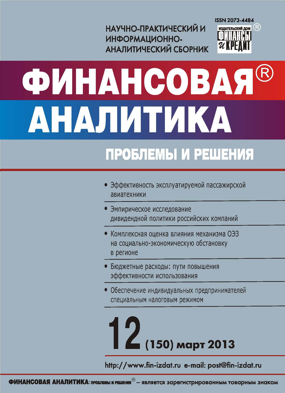 Финансовая аналитика: проблемы и решения № 12 (150) 2013