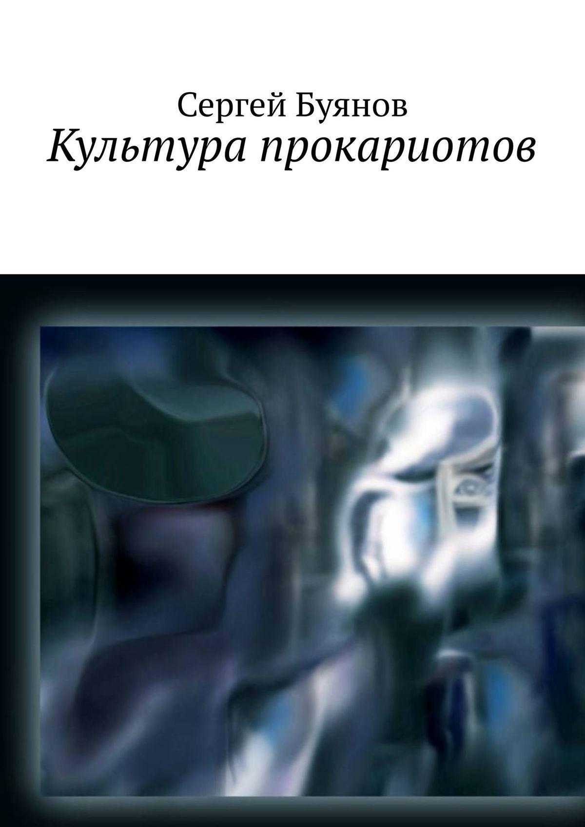 Культура прокариотов
