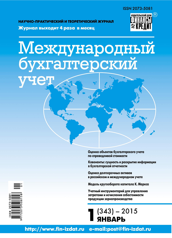 Международный бухгалтерский учет № 1 (343) 2015