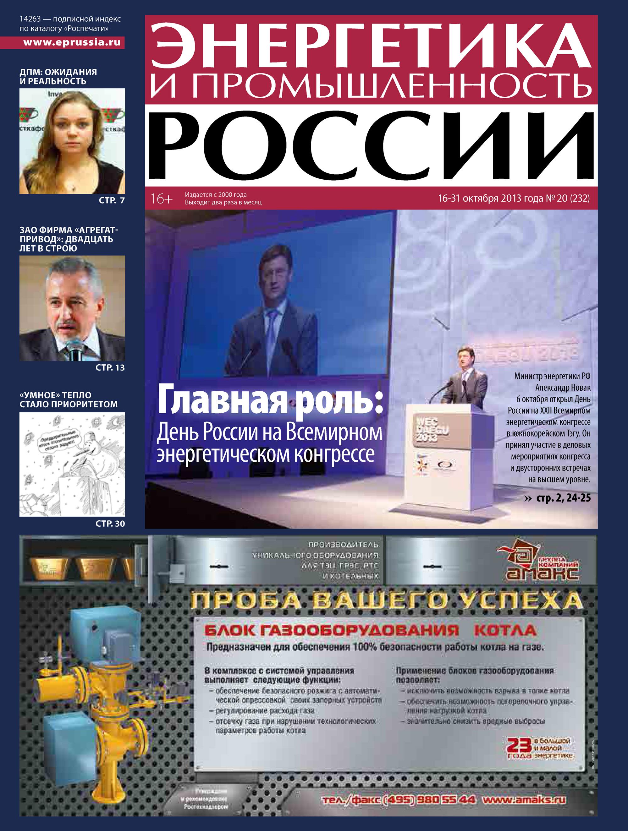 Энергетика и промышленность России №20 2013