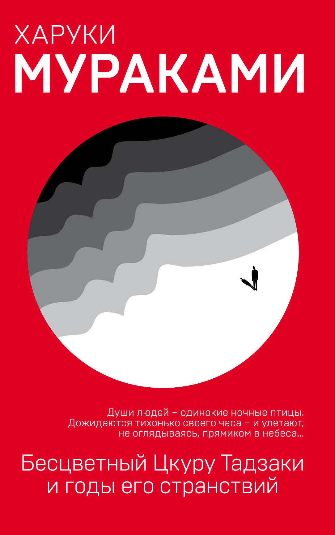 Харуки Мураками «Бесцветный Цкуру Тадзаки и годы его странствий»
