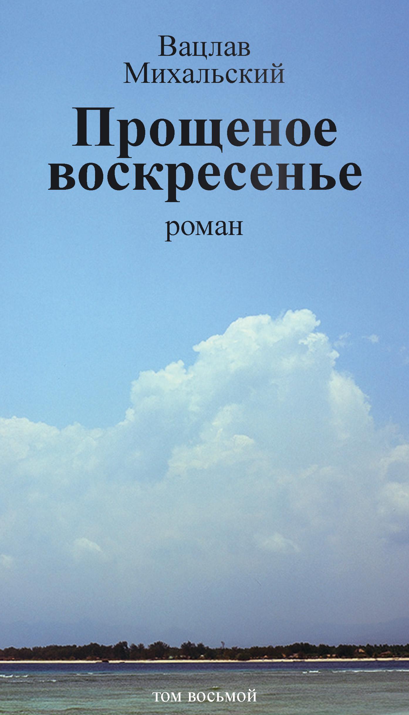 Собрание сочинений в десяти томах. Том восьмой. Прощеное воскресенье