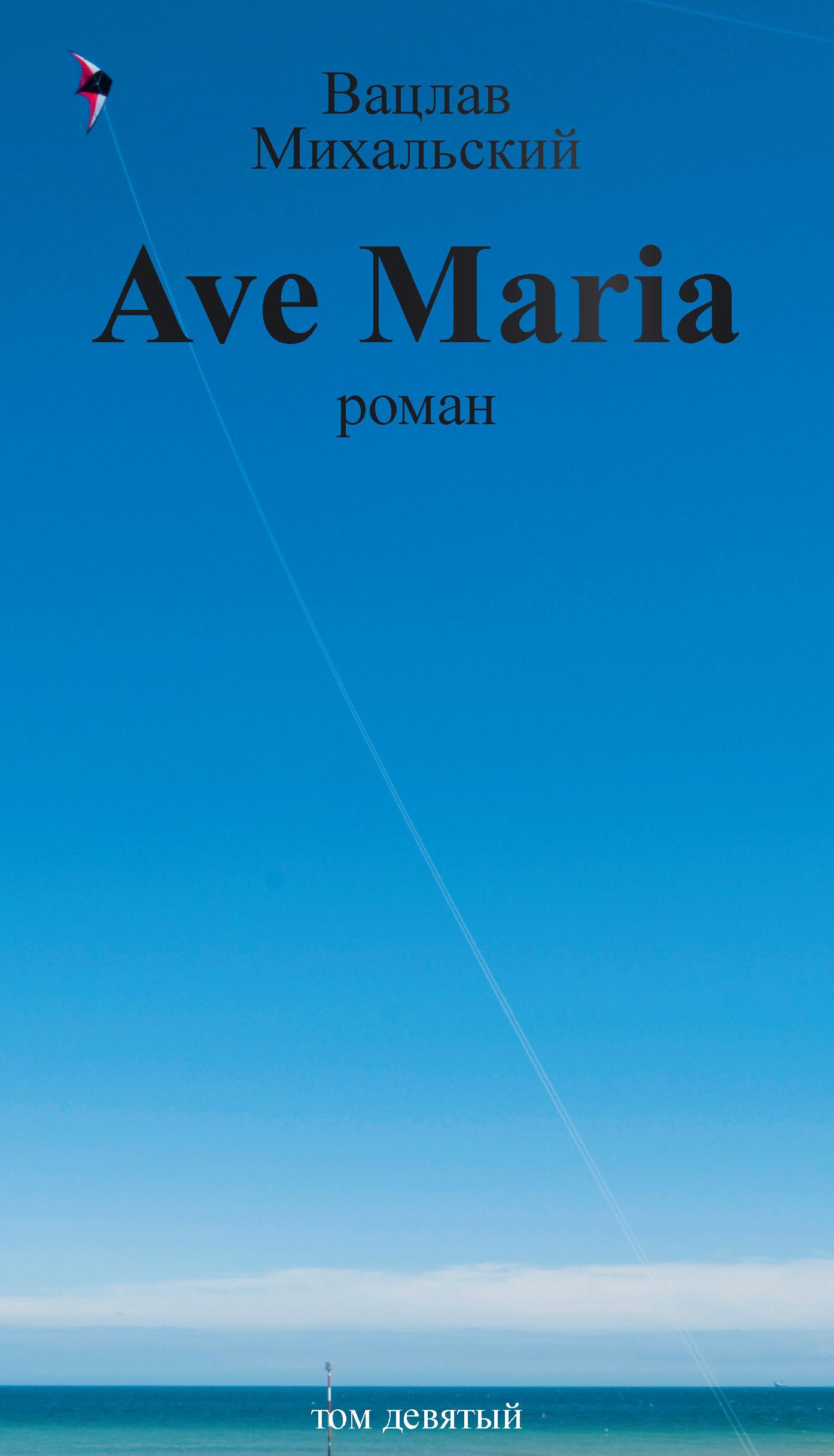 Собрание сочинений в десяти томах. Том девятый. Ave Maria