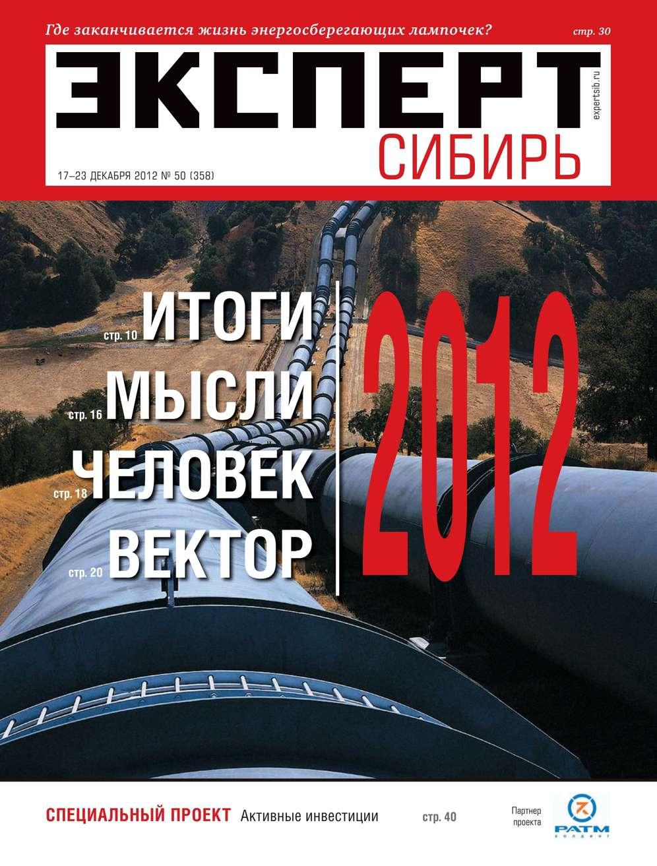 Эксперт Сибирь 50-2012