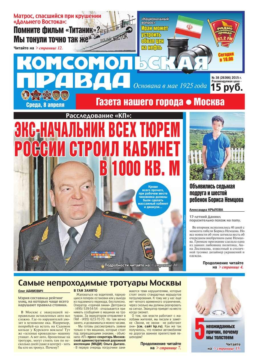 Комсомольская Правда. Москва 38-2015