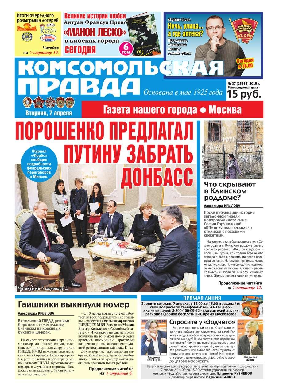 Комсомольская Правда. Москва 37-2015
