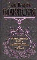 Электронная книга «Разоблаченная Изида. Том II»