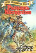 Электронная книга «Рыцарь Катерино»