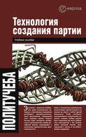 Электронная книга «Технология создания партии»