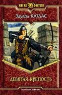 Электронная книга «Девятая Крепость»