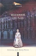Электронная книга «Дочь Петра Великого»