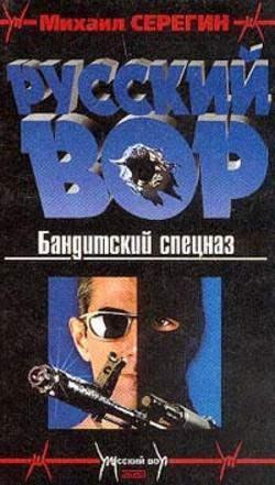 Электронная книга «Бандитский спецназ»