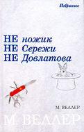 Графоман Жюль Верн
