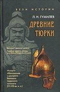 Электронная книга «Древние тюрки»