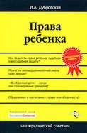 Электронная книга «Права ребенка»