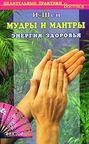 Электронная книга «Мудры и мантры. Энергия здоровья» – И-Шен