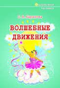 Электронная книга «Волшебные движения»