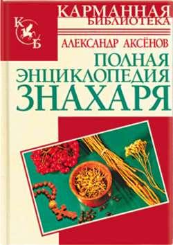 Электронная книга «Полная энциклопедия знахаря»