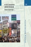 Электронная книга «Япония: язык и культура»