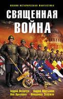 Электронная книга «Священная война (сборник)»