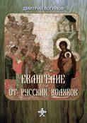 Электронная книга «Евангелие от русских волхвов»