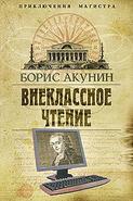 Электронная диссертация «Внеклассное чтение» – Бориска Акунин