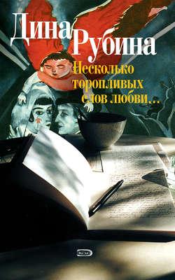 Электронная книга «Голос в метро»