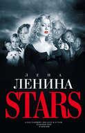 Электронная книга «Stars»