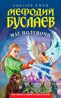 Электронная книга «Маг полуночи» – Дмитрий Емец