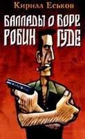 Электронная книга «Баллады о Боре-Робингуде»