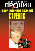 Электронная книга «Ворошиловский стрелок»