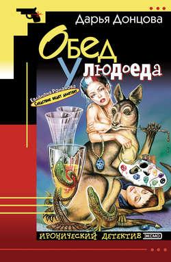 Электронная книга «Обед у людоеда»