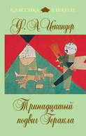 Электронная книга «Тринадцатый подвиг Геракла»