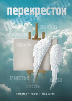 Электронная книга «Перекресток»