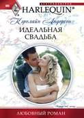 Электронная книга «Идеальная свадьба»