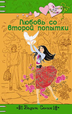 Электронная книга «Любовь со второй попытки»