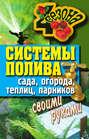Электронная книга «Системы полива сада, огорода, теплиц, парников своими руками»