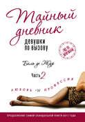 Электронная книга «Тайный дневник девушки по вызову. Часть 2. Любовь и профессия»
