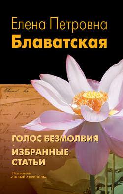 Электронная книга «Голос Безмолвия. Избранные статьи»