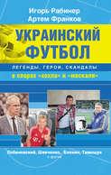 Электронная книга «Украинский футбол: легенды, герои, скандалы в спорах «хохла» и «москаля»»