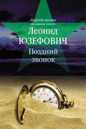 Электронная книга «Поздний звонок (сборник)»
