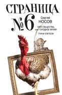 Электронная книга «Страница номер шесть (сборник)»