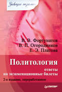 Электронная книга «Политология: ответы на экзаменационные билеты»