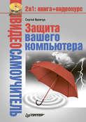 Электронная книга «Защита вашего компьютера»