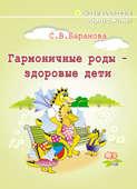 Электронная книга «Гармоничные роды – здоровые дети»