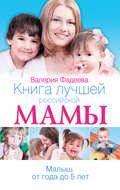 Книга лучшей российской мамы. Малыш через годы накануне 0 лет