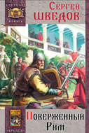Поверженный Рим