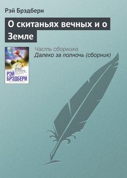 Электронная книга «О скитаньях вечных и о Земле»