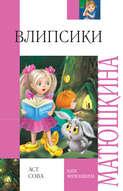 Электронная книга «Влипсики»