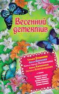 Электронная книга «Весенний детектив 2013 (сборник)»